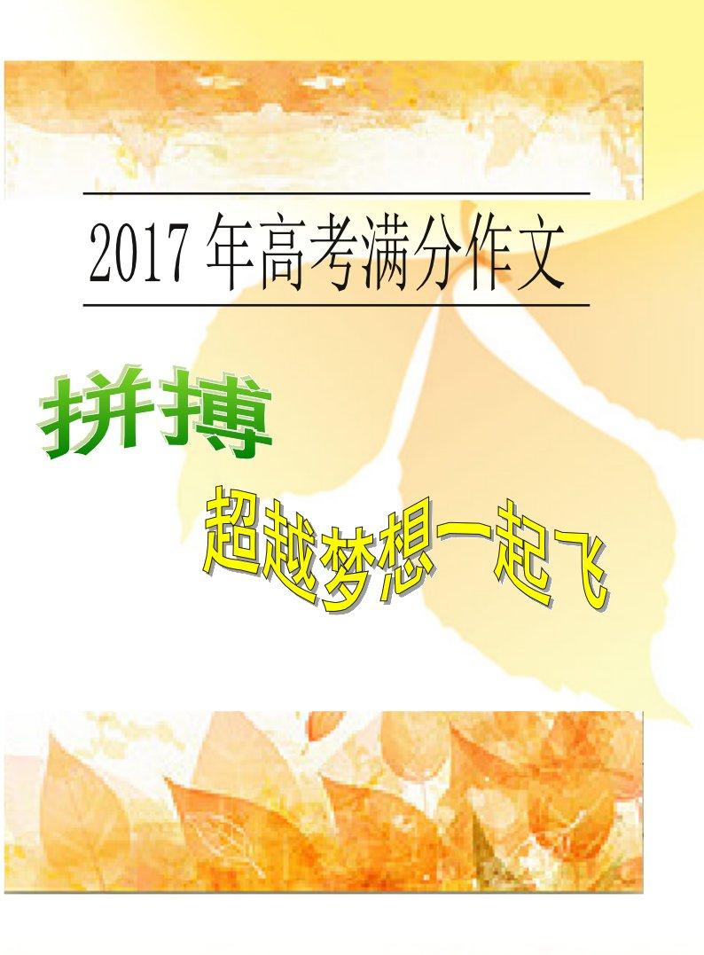 2017年高考满分作文集 作文集