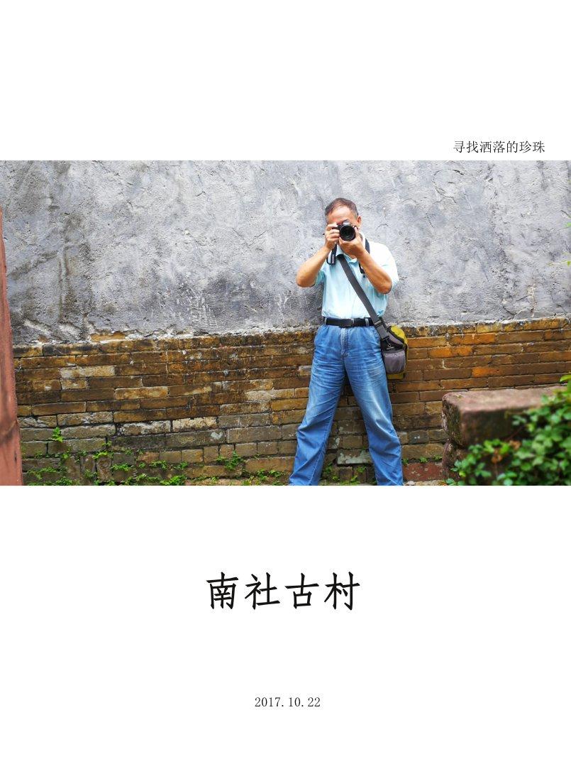 南社古村 摄影 旅游