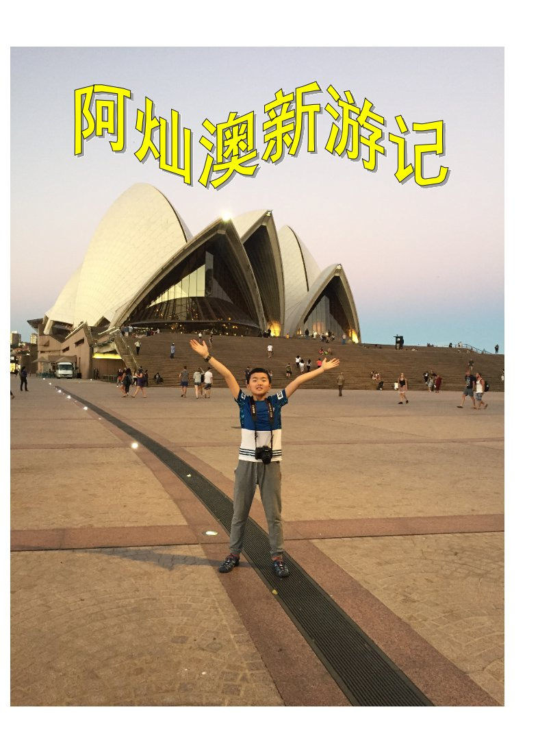 阿灿的澳新游记 旅游 澳洲