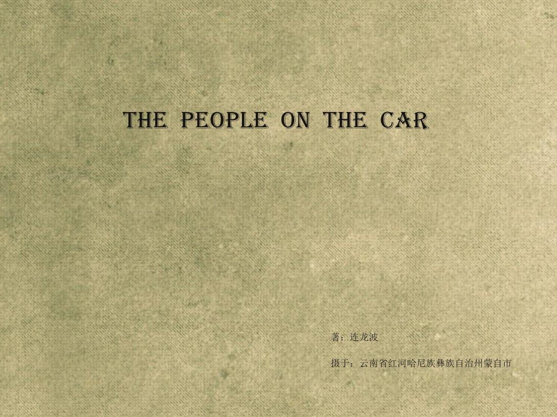 车子上的人们 摄影 作品