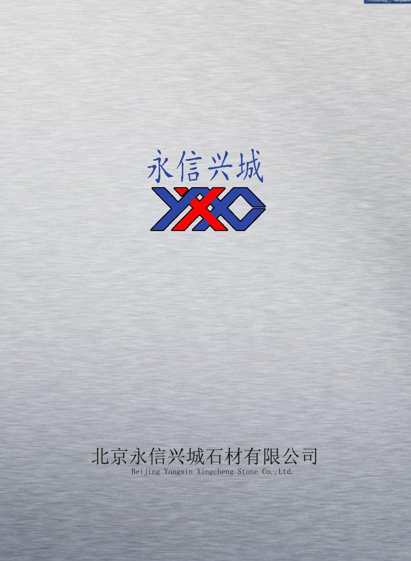 北京永信兴城石材宣传册 企业宣传画册