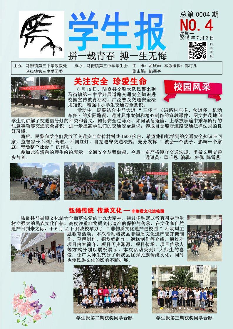 马街三中学生报(第四期) 学生报