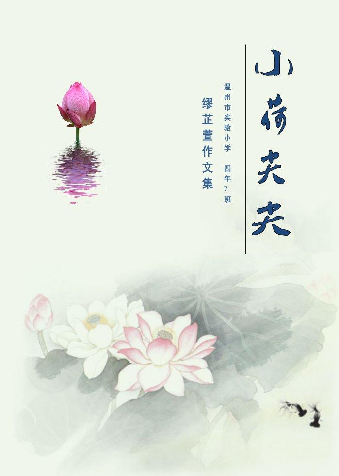 《小荷尖尖》——缪芷萱作文集