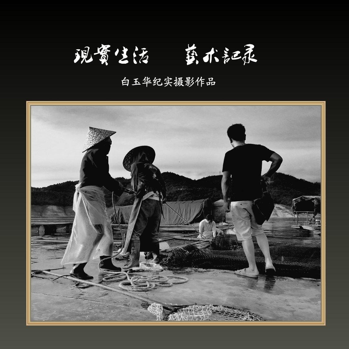 现实生活 艺术记录--白玉华纪实摄影作品