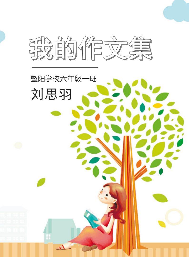 刘思羽作文集