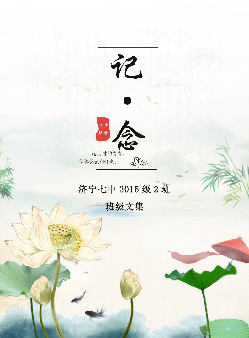 《记·念》——济宁七中2015级2班毕业文集