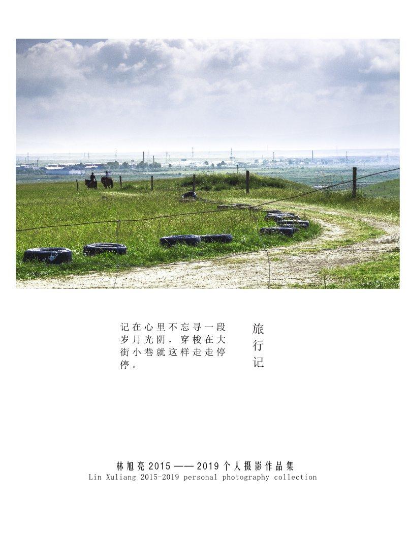 2015-2019旭亮个人摄影集