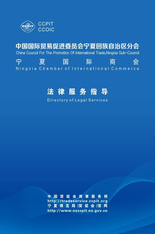 宁夏贸促会商事法律