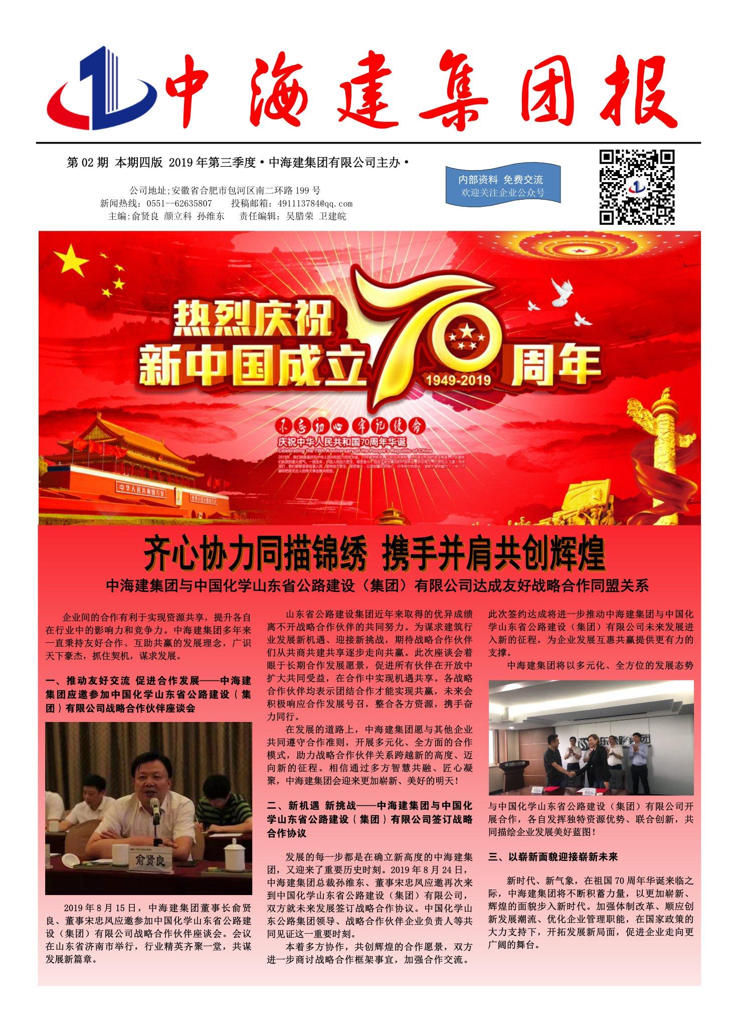《中海建集团报》2019年第三季度