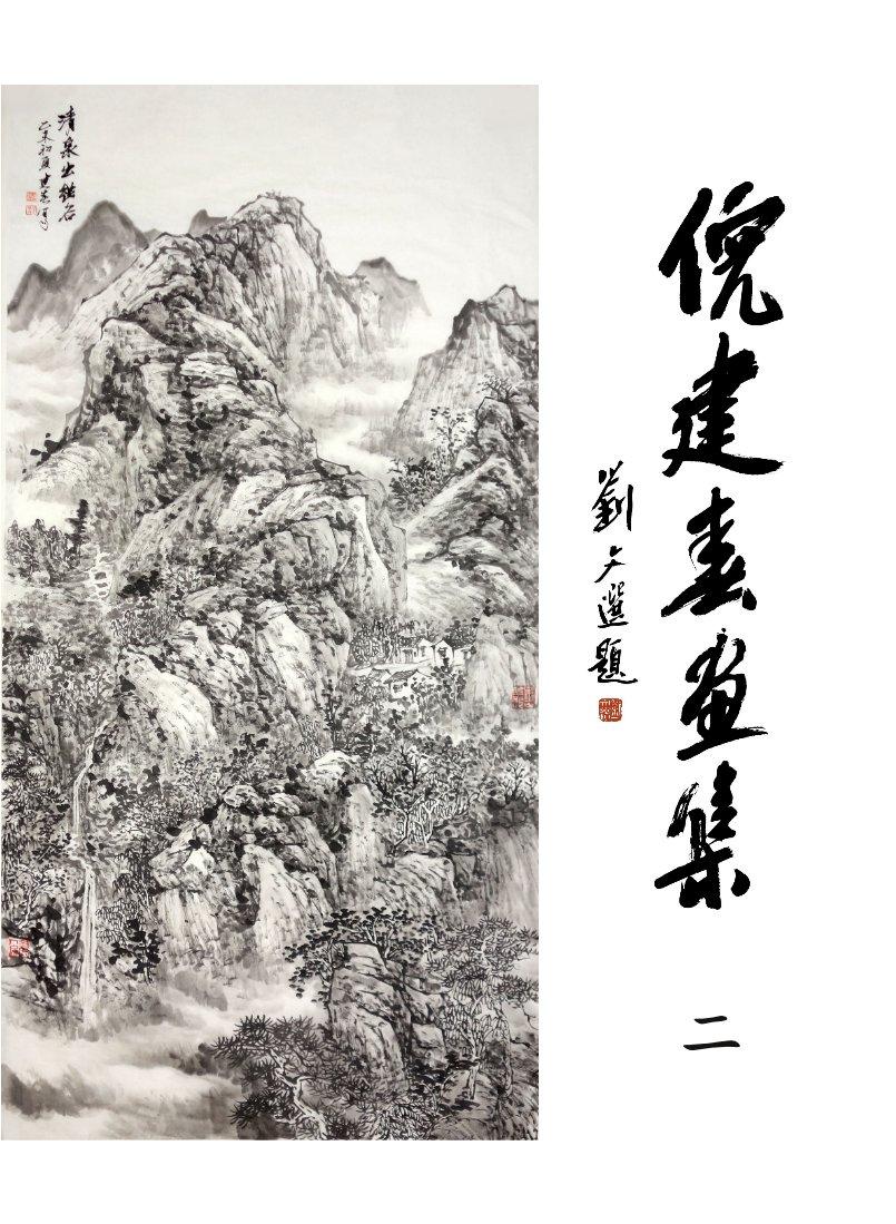 倪建春画集