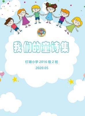 童语绘童趣,童诗润童心--402班儿童诗集