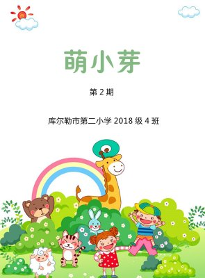 二4班《萌小芽》(第2期)—小兔和乌龟的故事