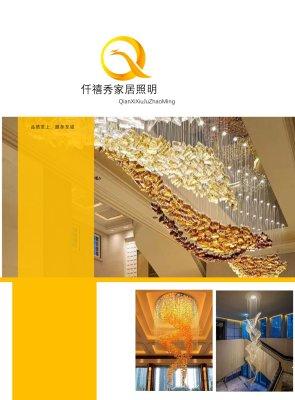 2020年仟禧秀家居照明产品画册