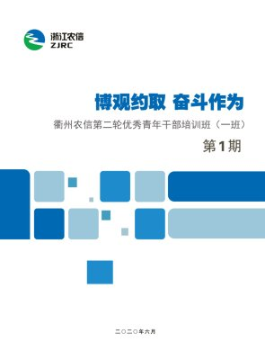 衢州农信第二轮优秀青年干部培训班(一班)(第1期)