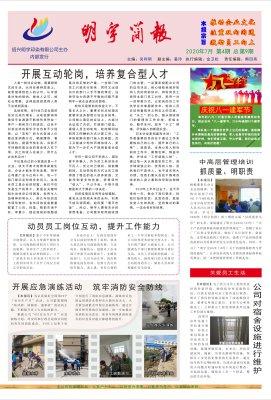 《明宇简报》2020年第4期