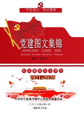 高河中心校党建活动实录